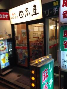 日高屋 下北沢店