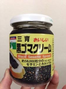 三育の黒ゴマクリーム