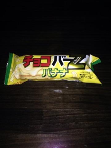 チョコバーZ バナナ