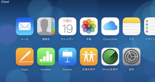iCloudのログイン直後